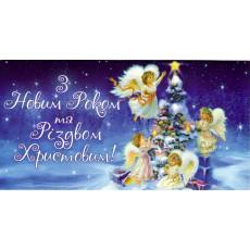 Конверт «З Новим Роком та Різдвом Христовим!» ED-HG-KV-339Y
