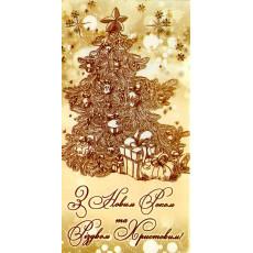 Конверт «З Новим Роком та Різдвом Христовим!» ED-HG-KV-342Y