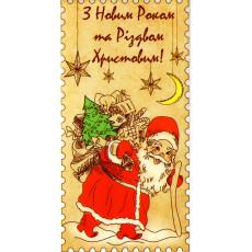 Конверт «З Новим Роком та Різдвом Христовим!» ED-HG-KV-344Y