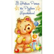 Конверт «З Новим Роком та Різдвом Христовим!» ED-HG-KV-345Y