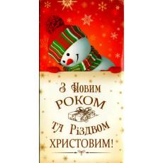 Конверт «З Новим Роком та Різдвом Христовим!» ED-HG-KV-346Y