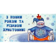 Конверт «З Новим Роком та Різдвом Христовим!» ED-HG-KV-347Y