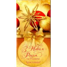 Конверт «З Новим Роком та Різдвом Христовим!» ED-HG-KV-348Y
