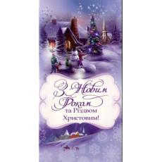 Конверт «З Новим роком та Різдвом Христовим!» ED-HG-KV-350Y