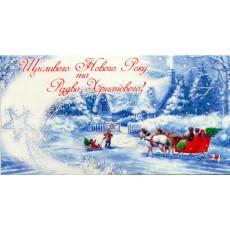 Конверт «Щасливого Нового року та Різдва Христового!» ED-HG-KV-351Y