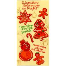 Конверт «Щасливого Нового року та Різдва!» ED-HG-KV-353Y