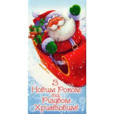 Конверт «З Новим роком та Різдвом Христовим!» ED-HG-KV-354Y