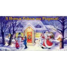 Конверт «З Новим роком та Різдвом Христовим!» ED-HG-KV-355Y