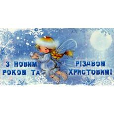 Конверт «З Новим роком та Різдвом Христовим!» ED-HG-KV-357Y