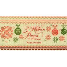 Конверт «З Новим роком та Різдвом Христовим!» ED-HG-KV-358Y