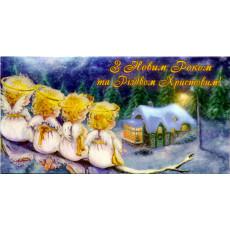Конверт «З Новим роком та Різдвом Христовим!» ED-HG-KV-360Y