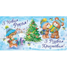 Конверт «З Новим роком та Різдвом Христовим!» ED-HG-KV-1103Y
