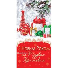 Конверт «З Новим роком та Різдвом Христовим!» ED-HG-KV-1105Y