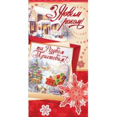 Конверт «З Новим роком та Різдвом Христовим!» ED-HG-KV-1106Y