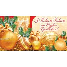 Конверт «З Новим роком та Різдвом Христовим!» ED-HG-KV-1107Y