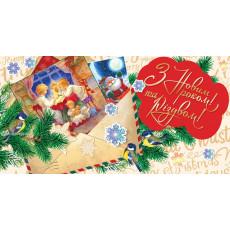 Конверт «З Новим роком та Різдвом Христовим!» ED-HG-KV-1109Y