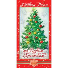 Конверт «З Новим роком та Різдвом Христовим!» ED-HG-KV-1111Y
