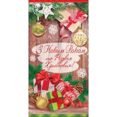 Конверт «З Новим роком та Різдвом Христовим!» ED-HG-KV-1112Y