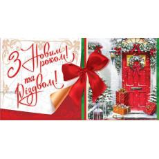Конверт «З Новим роком та Різдвом Христовим!» ED-HG-KV-1113Y