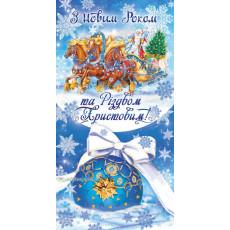Конверт «З Новим роком та Різдвом Христовим!» ED-HG-KV-1114Y
