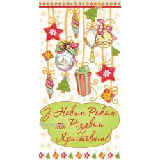 Конверт «З Новим роком та Різдвом Христовим!» ED-HG-KV-1115Y