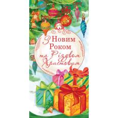 Конверт «З Новим роком та Різдвом Христовим!» ED-HG-KV-1116Y