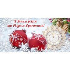 Конверт «З Новим роком та Різдвом Христовим!» 31-Et-t-0432y