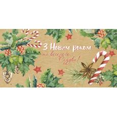Конверт «З Новим роком та Різдвом Христовим!» 31-Et-t-0433y