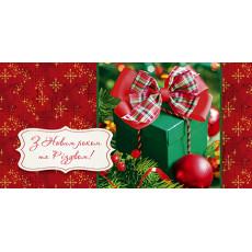 Конверт «З Новим роком та Різдвом Христовим!» 31-Et-t-0434y