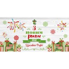 Конверт «З Новим роком та Різдвом Христовим!» 31-Et-t-0435y