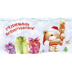 Конверт «Різдвяний подаруночок!» 31-Et-t-0436y