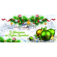 Конверт «З Новим роком та Різдвом Христовим!» 31-Et-t-0451y