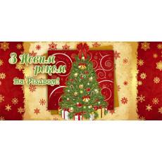 Конверт «З Новим роком та Різдвом Христовим!» 31-Et-t-0452y