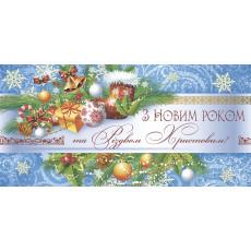 Конверт «З Новим роком та Різдвом Христовим!» 31-Et-t-0454y