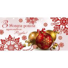 Конверт «З Новим роком та Різдвом Христовим!» 31-Et-t-0455y