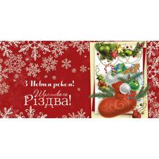 Конверт «З Новим роком та Різдвом Христовим!» 31-Et-t-0456y
