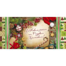 Конверт «З Новим роком та Різдвом Христовим!» 31-Et-t-0457y