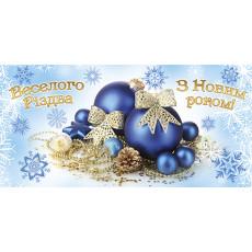 Конверт «З Новим роком та Різдвом Христовим!» 31-Et-t-0458y