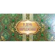 """Конверт ручной работы """"В День Народження!"""" ET-Trp-063y"""