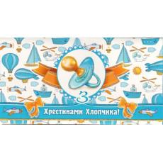"""Конверт детский """"З Хрестинами хлопчика!"""" EX-KNV-00263y"""