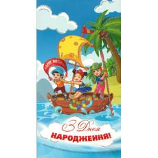 """Конверт детский """"З Днем Народження!"""" EX-KNV-00331y"""