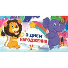 """Конверт детский """"З Днем Народження!"""" EX-KNV-00333y"""