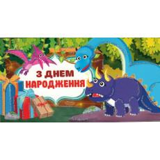 """Конверт детский """"З Днем Народження!"""" EX-KNV-00336y"""