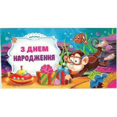 """Конверт детский """"З Днем Народження!"""" EX-KNV-00337y"""