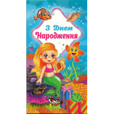 """Конверт детский """"З Днем Народження!"""" EX-KNV-00341y"""