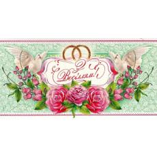 Конверт свадебный «З Весіллям!» EX-KNV-00538y