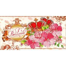Конверт свадебный «З Весіллям!» EX-KNV-00540y