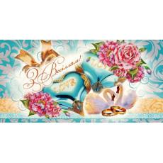 Конверт свадебный «З Весіллям!» EX-KNV-00541y
