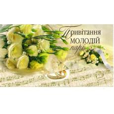 """Конверт свадебный """"Привітання в день весілля!"""" FR-KM-2530"""