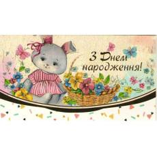 """Конверт детский """"З Днем народження!"""" FR-KM-4687"""